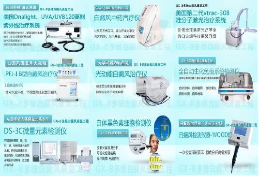 白癜风治疗设备